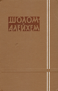 Шолом-Алейхем. Собрание сочинений в шести томах. Том 1