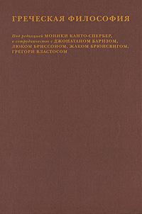 Греческая философия. Том 2