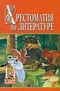 Хрестоматия по литературе. 1-4 класс. В 2 книгах. Книга 2