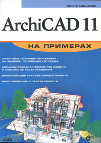 ArchiCAD 11 на примерах (+ CD-ROM)