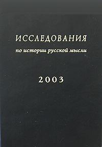 Исследования по истории русской мысли. Ежегодник 2003