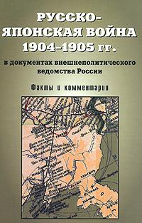 Русско-японская война 1904-1905 гг. в документах внешнеполитического ведомства России. Факты и комментарии