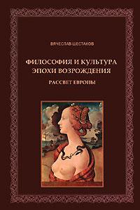 Философия и культура эпохи Возрождения. Рассвет Европы