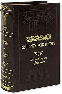 Большая книга афоризмов (подарочное издание)
