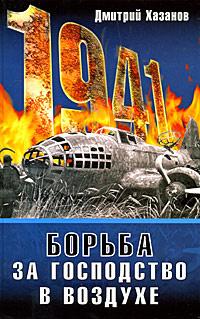 1941. Борьба за господство в воздухе