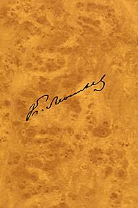 К. Леонтьев. Полное собрание сочинений и писем в 12 томах. Том 6. Книга 2. Фрагмент из дневника. Автобиографические материалы. Завещания. Другие редакции. Приложения