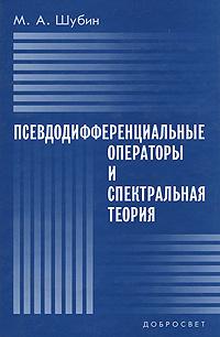 Псевдодифференциальные операторы и спектральная теория