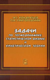 Задачи по термодинамике, статистической физике и кинетической теории Уцененный товар (№1)