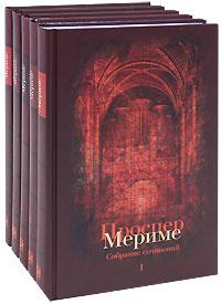 Проспер Мериме. Собрание сочинений в 5 томах (комплект)