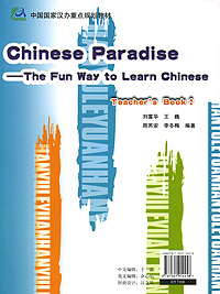 Chinese Paradise: The Fun Way to Learn Chinese: Teacher's Book 2 Уцененный товар (№1)