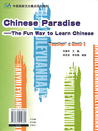Chinese Paradise: The Fun Way to Learn Chinese: Teacher's Book 3 Уцененный товар (№1)