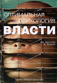 Оптимальная психология власти