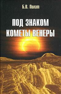 Под знаком кометы Венеры
