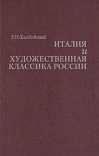 Италия и художественная классика России