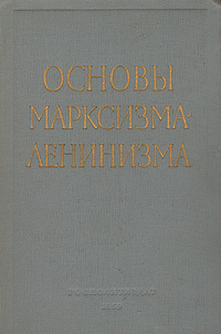 Основы марксизма-ленинизма