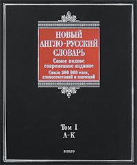 Новый англо-русский словарь. В 2 томах. Том 1. А-К / New English-Russian Dictionary: Volume 1: A-K