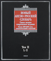 Новый англо-русский словарь. В 2 томах. Том 2. L-Z / New English-Russian Dictionary: Volume 2: L-Z