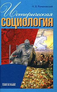 Историческая социология