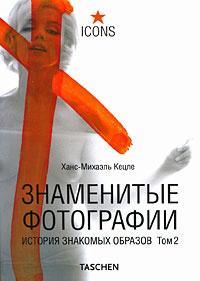 Знаменитые фотографии. История знакомых образов. Том 2. 1928-1991