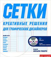Сетки. Креативные решения для графических дизайнеров (+ CD-ROM)