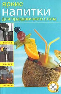 Яркие напитки для праздничного стола
