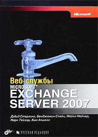 Веб-службы Microsoft Exchange Server 2007
