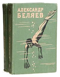 Александр Беляев. Избранные научно-фантастические произведения (комплект из 2 книг)