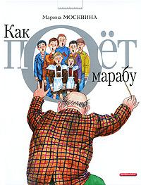 Как поет Марабу