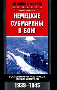 Немецкие субмарины в бою. Воспоминания участников боевых действий. 1939-1945