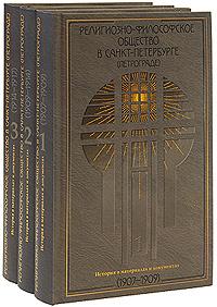 Религиозно-философское общество в Санкт-Петербурге (Петрограде). История в материалах и документах (комплект из 3 книг)
