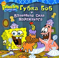 Губка Боб и волшебная сила мороженого