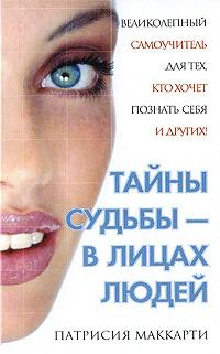 Тайны судьбы - в лицах людей