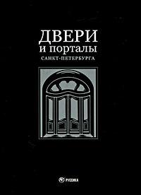Двери и порталы Санкт-Петербурга