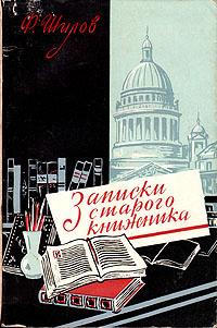 Записки старого книжника