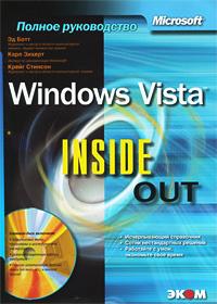 Windows Vista. Inside Out (+ CD-ROM)
