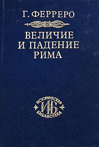 Величие и падение Рима. В 5 томах. Тома 3-5