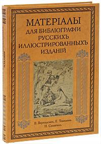 Материалы для библиографии русских иллюстрированных изданий. Выпуск 1-4