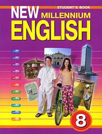 New Millennium English-8: Student's Book / Английский язык нового тысячелетия. 8 класс