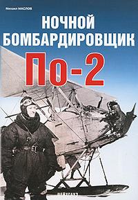 Ночной бомбардировщик По-2