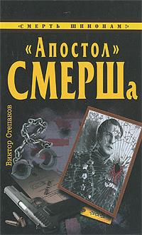 """""""Апостол"""" СМЕРШа"""