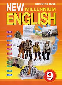 New Millennium English 9: Student's Book / Английский язык. 9 класс