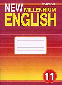 New Millennium English 11: Workbook / Английский язык. 11 класс. Рабочая тетрадь
