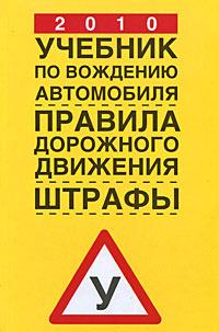 2010. Учебник по вождению автомобиля. Правила дорожного движения. Штрафы