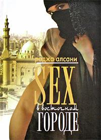 Sex в восточном городе