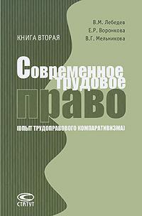 Современное трудовое право (Опыт трудоправового компаративизма). Книга 2. Коллективное трудовое право