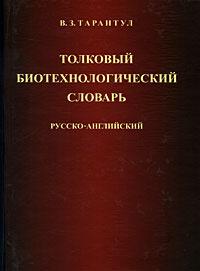 Толковый биотехнологический словарь. Русско-английский
