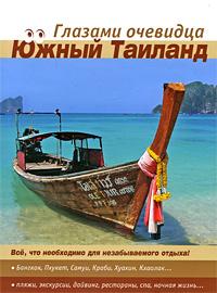 Южный Таиланд. Путеводитель