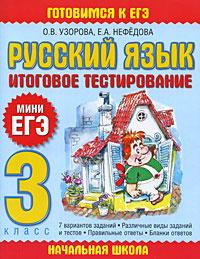 Русский язык. Итоговое тестирование. 3 класс