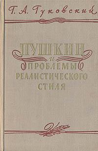 Пушкин и проблемы реалистического стиля