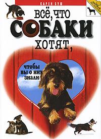 Все, что собаки хотят, чтобы вы о них знали